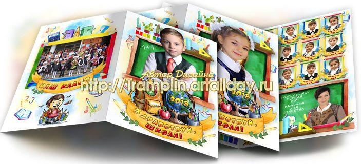 Папка виньетка первоклассникам Здравствуй, школа