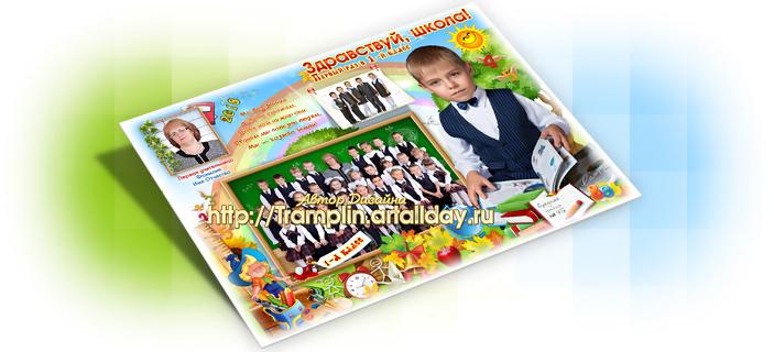 Школьный коллаж с групповым фото Первый класс