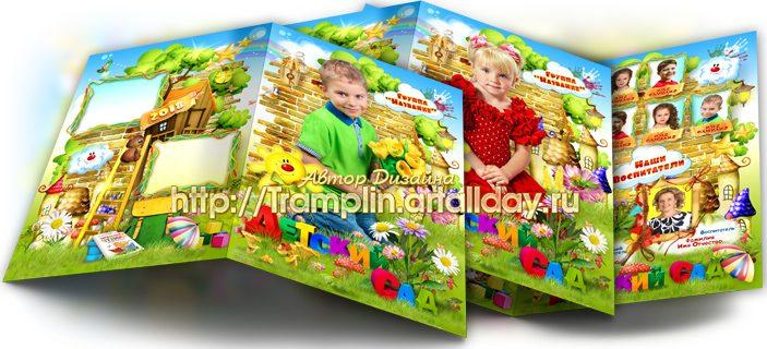 Папка с виньеткой в детский сад Солнечное детство