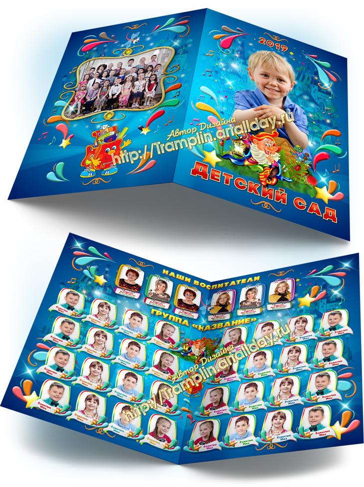 Папка в детский сад Дом в котором с утра собираются детки
