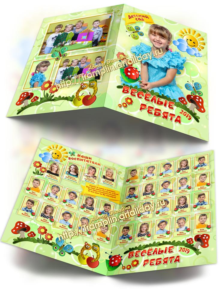 Папка виньетка детский сад Дружные веселые ребята