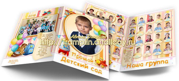 Папка-виньека Прощай, наш любимый, добрый детский сад