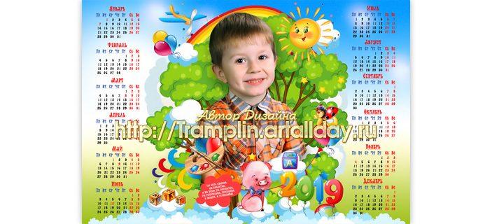 Календарь 2019 с портретом Детство всегда вместе с нами