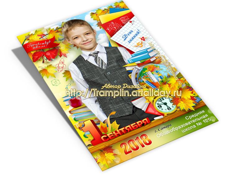 Рамка-коллаж школьный Здравствуй школа День знаний