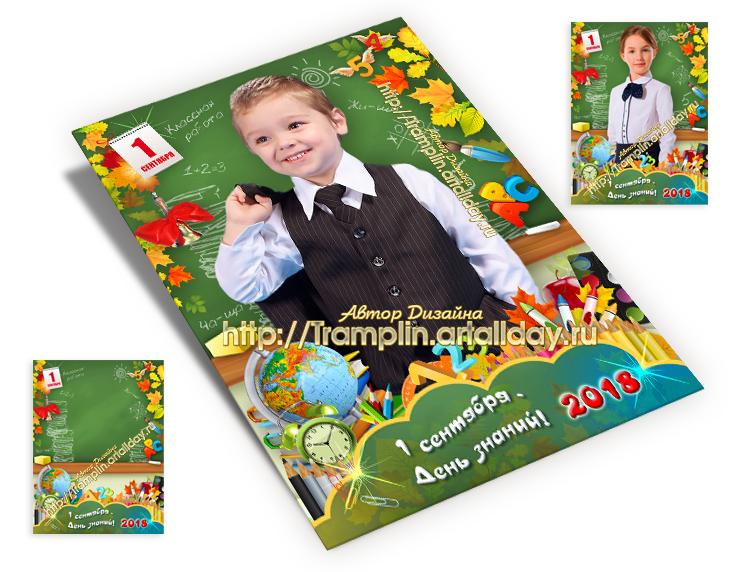 Рамка-коллаж школьный Первое сентября - День знаний