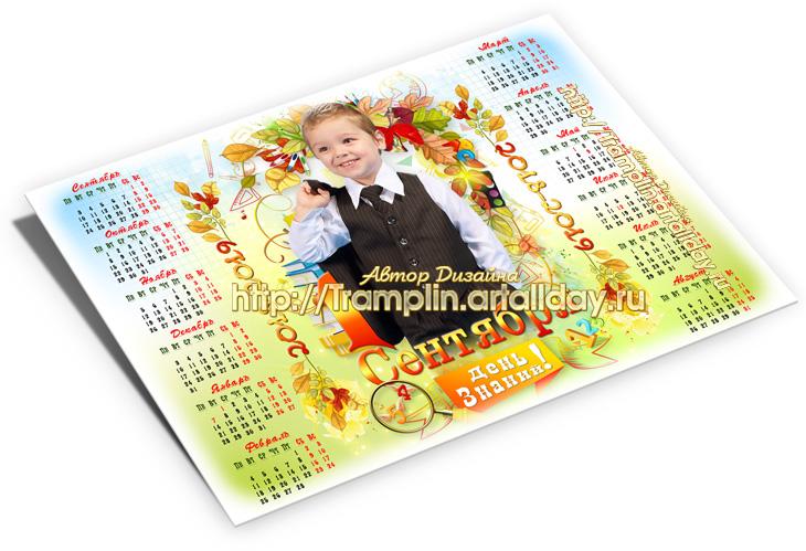Школьный портрет и календарь 1 Сентября День знаний