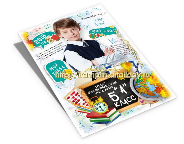 Портрет для школьника Цветным листком сентябрь глядит