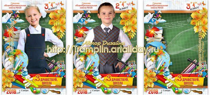 Школьный портрет-коллаж Праздничное утро сентября