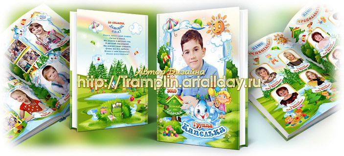 Фотоальбом Детский сад Ёлочка группа Капелька
