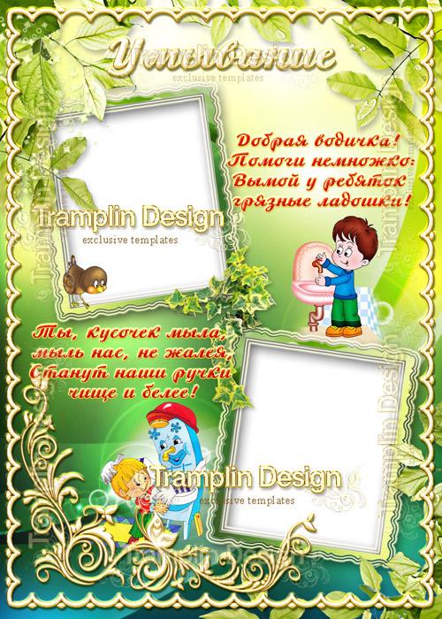 Дизайн Портфолио воспитателя - Изумруд