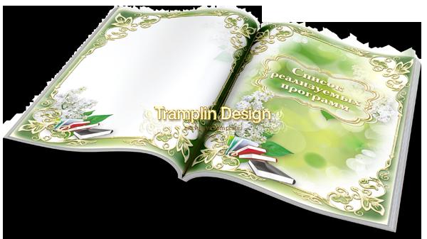 Дизайн Портфолио для Воспитателя или Учителя - Сирень