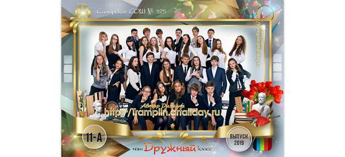 Рамка школьная групповое фото Не повторится выпускной