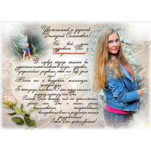 Юбилейная открытка Любимому тренеру