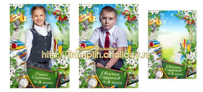Коллаж начальная школа Переходим в старший класс