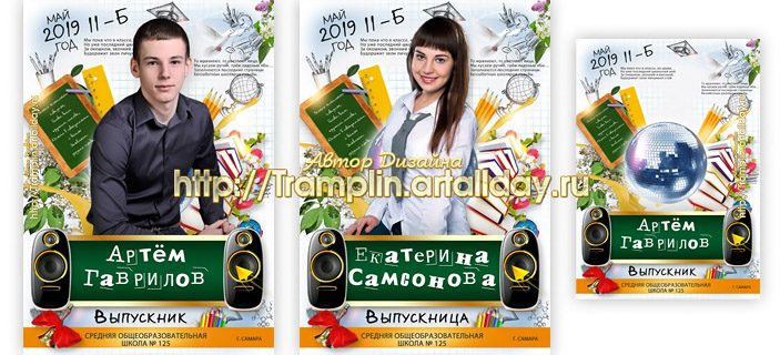 Выпускной коллаж Уже последний школьный май