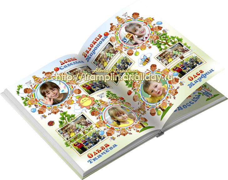 Альбом в детский сад Вот и первый выпускной