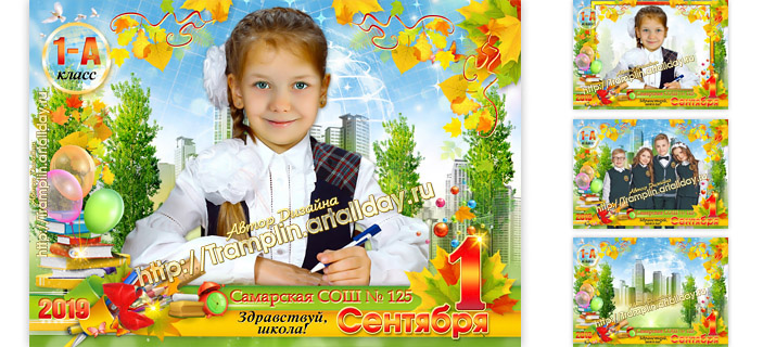 Коллаж школьный Главный праздник сентября