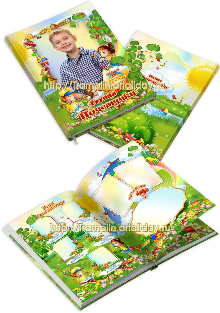 Фотоальбом детский сад Звёздочка группа Почемучки