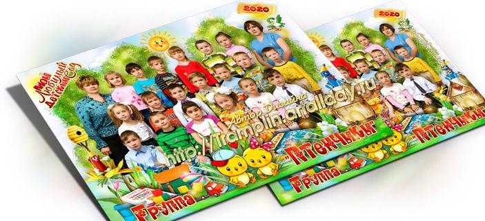 "Коллаж детский сад для группового фото ""Птенчики"""
