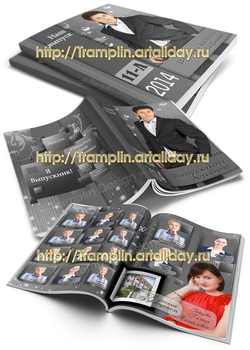 Школьный фотоальбом для выпускника Добрый путь