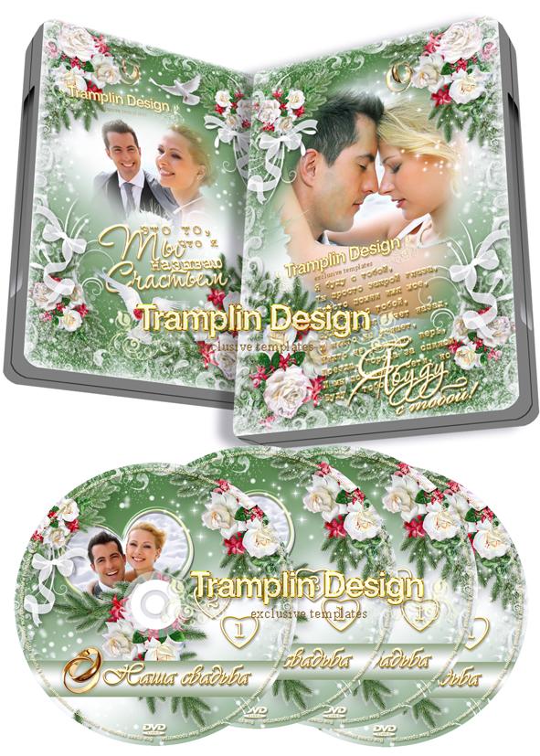 Свадебная обложка на DVD обложку и диск