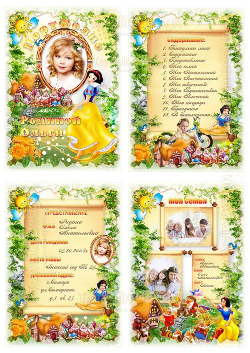 Портфолио девочки - Белоснежка и семь гномов