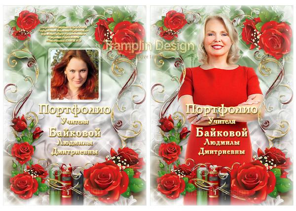 Портфолио учителя с красными розами