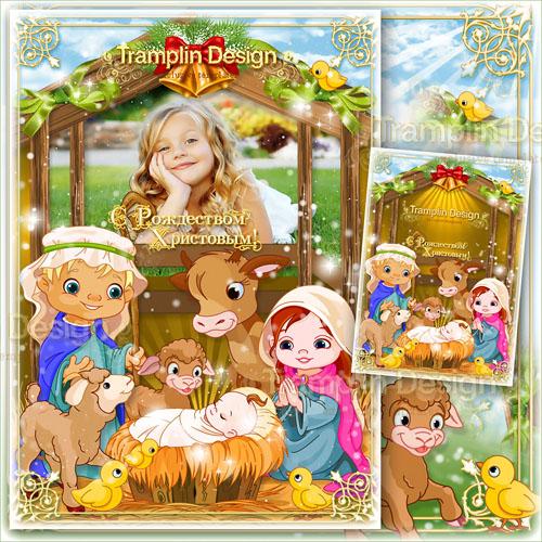 Праздничная рамка для фото – Встречаем Рождество Христово