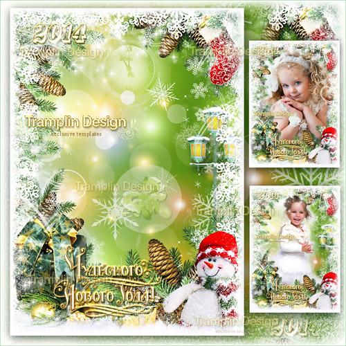 Новогодняя рамка - Снеговик мой, будто в сказке
