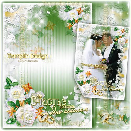 Свадебная рамка для фото Белые розы