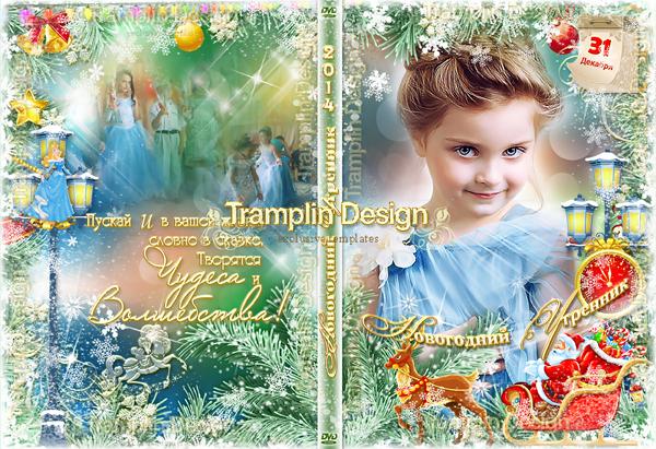 Дизайн Новогодней обложки DVD и диска