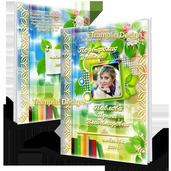 Дизайн Портфолио для учителя с розой и зеленью