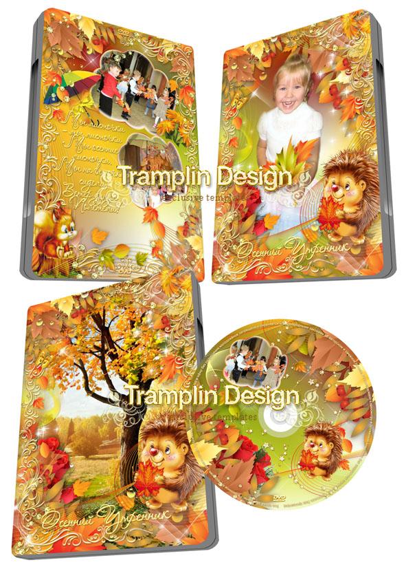 DVD обложка, DVD диск – Наш осенний утренник