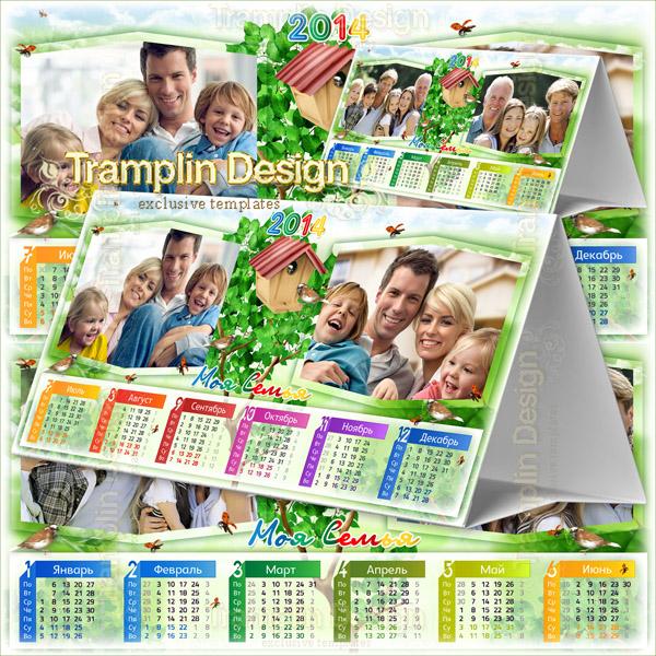Настольный календарь Домик - Моя семья