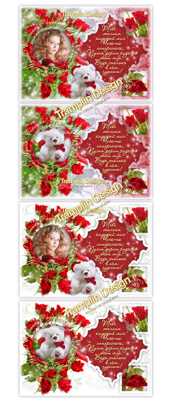 Праздничная открытка с рамкой для фото и поздравлением