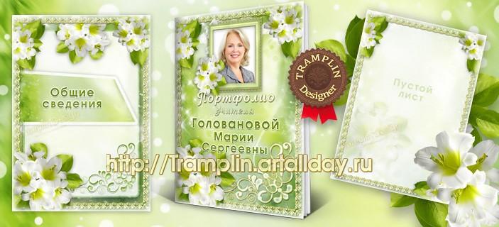 Портфолио для учителя или воспитателя - Жемчужные лилии