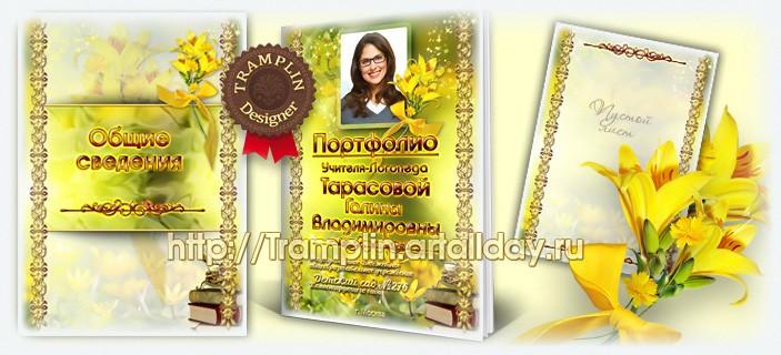 Дизайн портфолио учителя-логопеда Полевой цветок