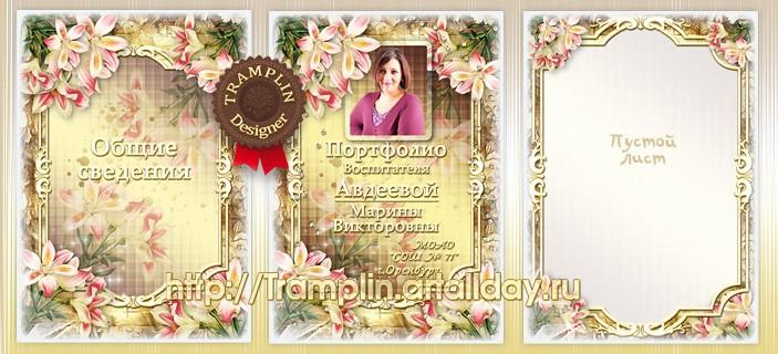 Портфолио воспитателя или учителя Трепетный цветок ажурной лилии