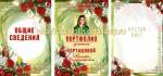 Портфолио учителя, воспитателя — Букет красных роз
