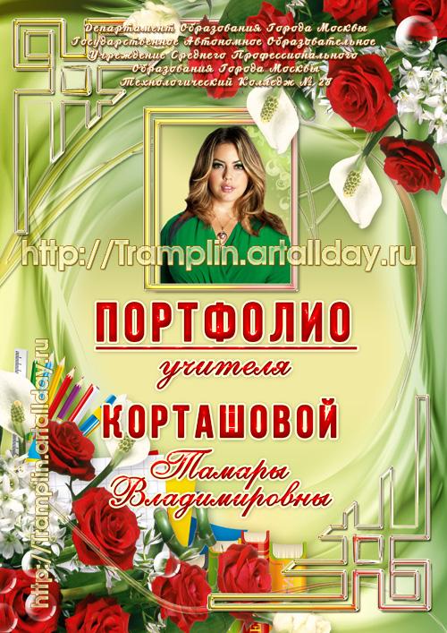 Портфолио учителя, воспитателя - Букет красных роз