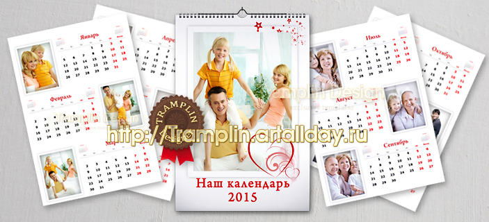 Семейный календарь 2015 - Настенный на 4 листахФотоальбомы, Виньетки, Папки, Фотопланшеты, Портфолио, Рамки.
