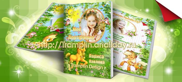 Дизайн Портфолио для девочки в детский сад или Школьницы