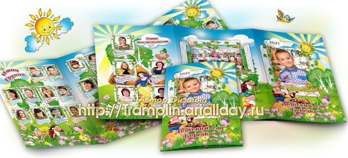 """Выпускной макет папки трио Детский сад """"Берёзка"""""""