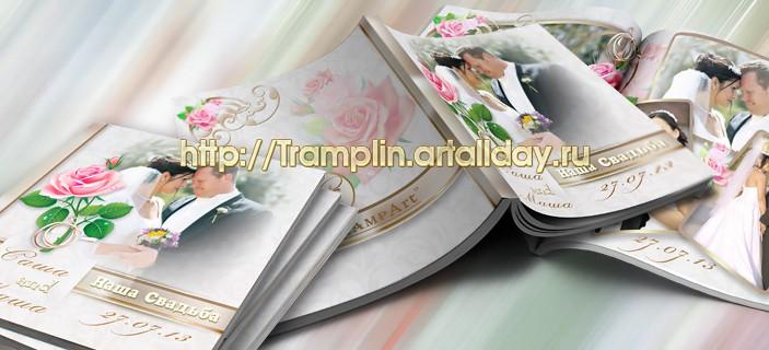 Свадебный фотоальбом - Розовая роза как рассвет