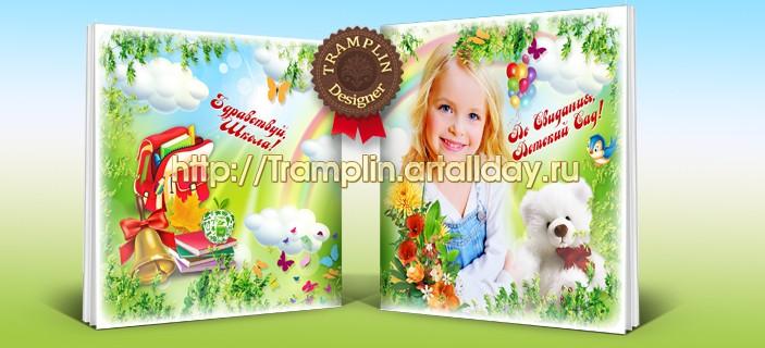Фотопланшет выпускной - До Свидания, Детский сад