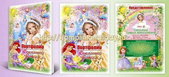 Портфолио для девочки в детский сад - Принцессы