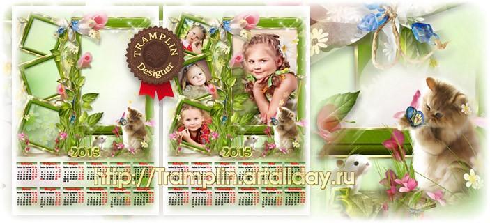 Календарь с коллажем для фото Все вокруг зазеленело