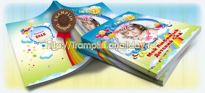 Выпускной фотоальбом Наш с тобою Детский сад