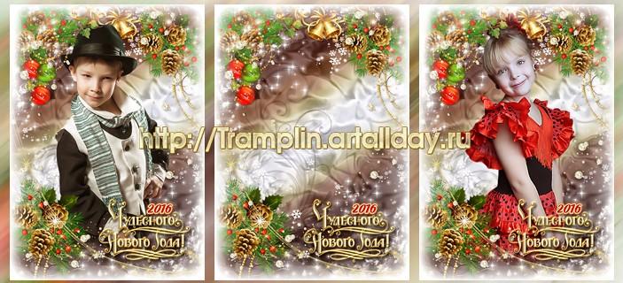 Новогодняя рамка-коллаж - Веселись в этот день, не грусти