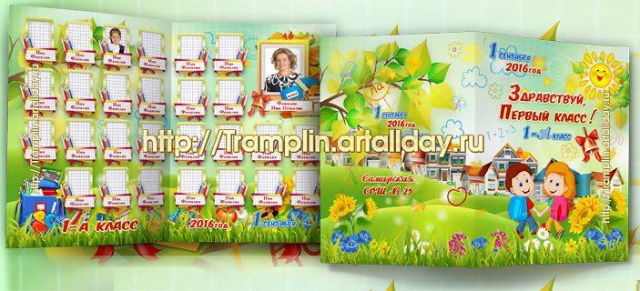 http://tramplin.artallday.ru/dlya-shkoly